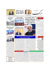 روزنامه ارک شماره 5004