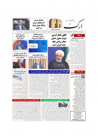 روزنامه ارک شماره 5006