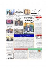 روزنامه ارک شماره 5005