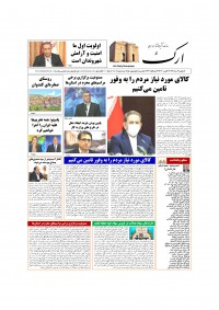 روزنامه ارک شماره 5007