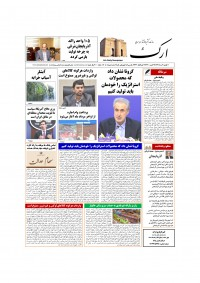 روزنامه ارک شماره 5008