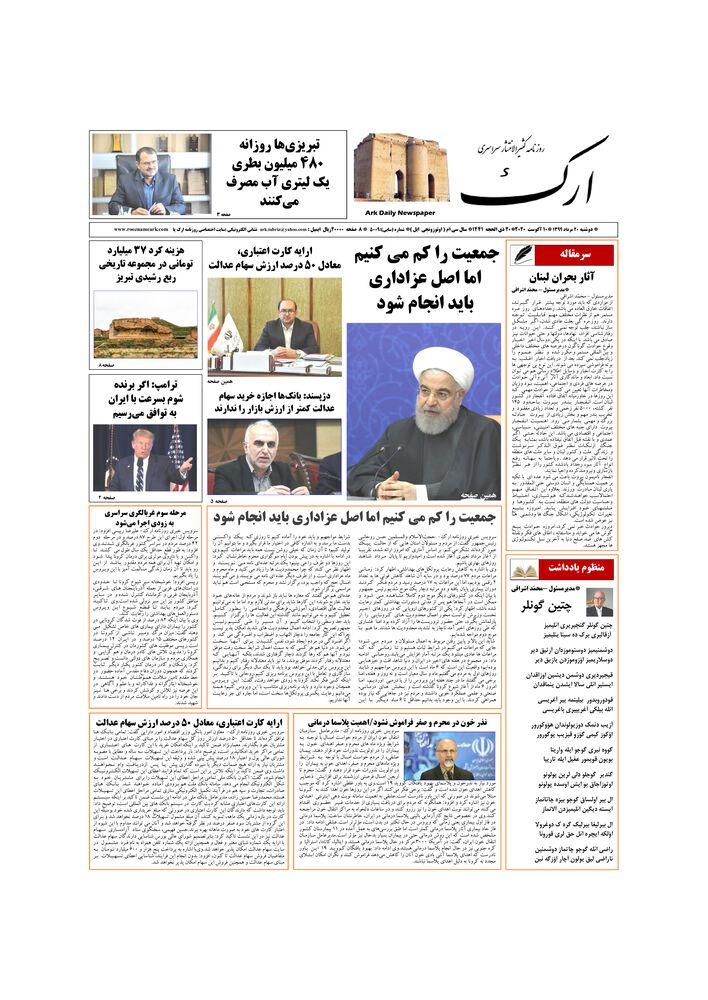 روزنامه ارک شماره 5009
