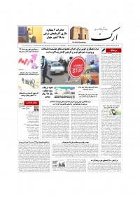 روزنامه ارک 5091
