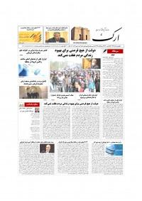 روزنامه ارک 5092
