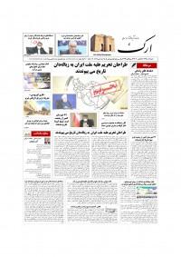 روزنامه ارک 5094