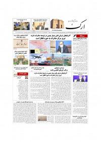 روزنامه ارک شماره 5125