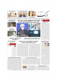 روزنامه ارک شماره 5126