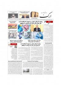 روزنامه ارک شماره 5132