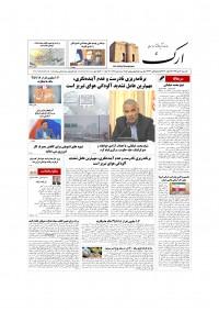 روزنامه ارک شماره 5138