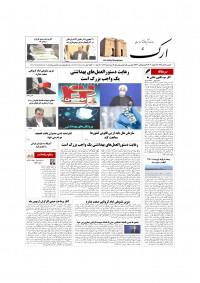 روزنامه ارک شماره 5137
