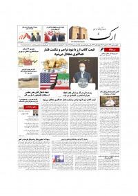 روزنامه ارک شماره 5139