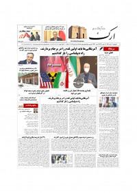 روزنامه ارک شماره 5178