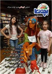 ماهنامه دنیای بچه ها شماره 37