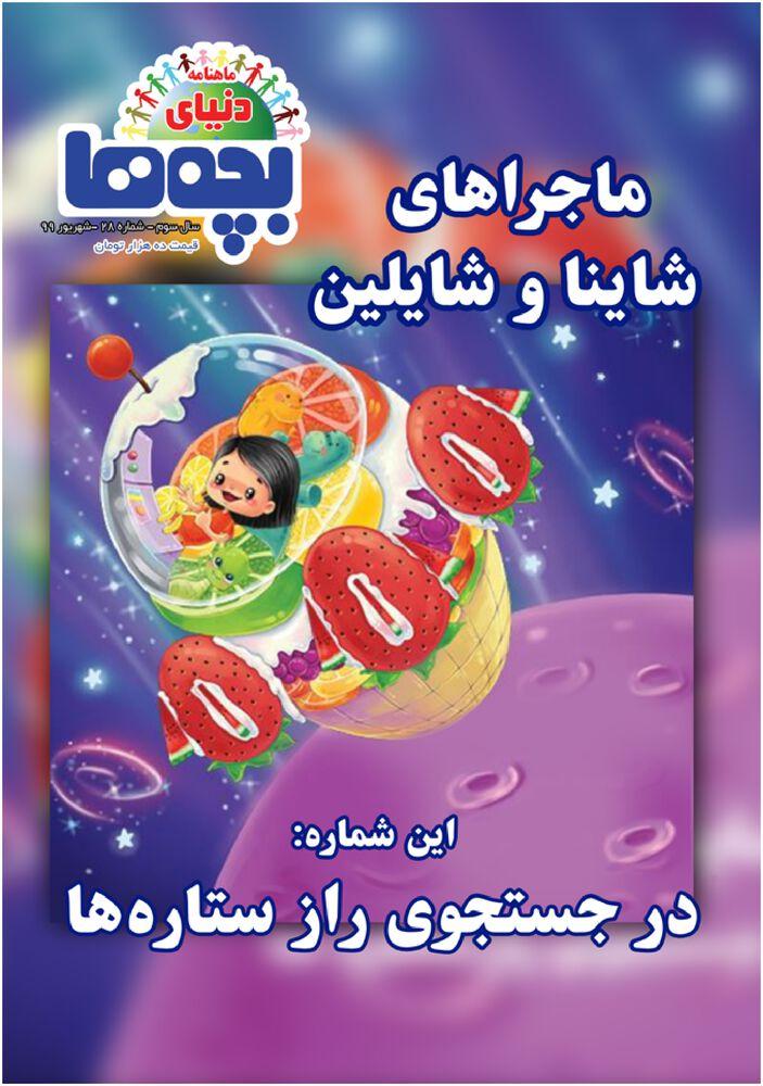 ماهنامه دنیای بچه ها شماره 28