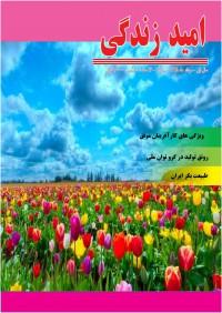 ماهنامه امید زندگی 3